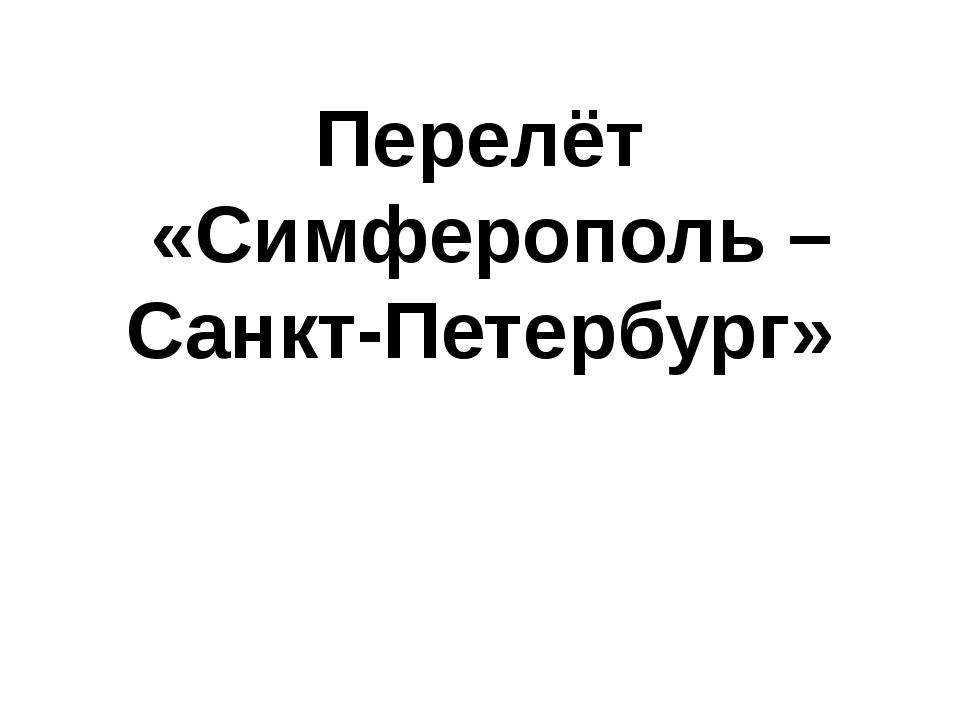 Перелёт «Симферополь – Санкт-Петербург»