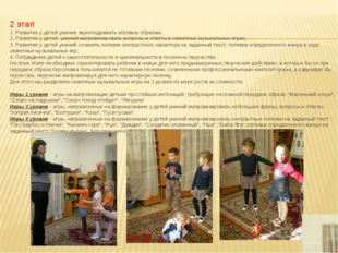 2 этап 1. Развитие у детей умения звукоподражать игровым образам; 2. Развити