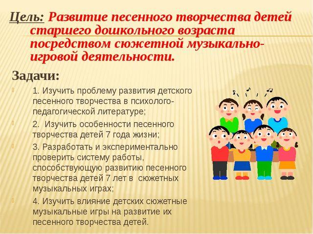 Задачи: 1. Изучить проблему развития детского песенного творчества в психолог...