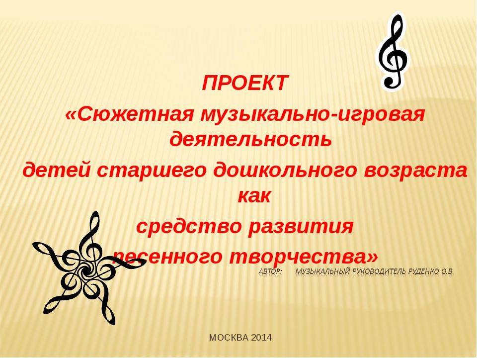 ПРОЕКТ «Сюжетная музыкально-игровая деятельность детей старшего дошкольного в...