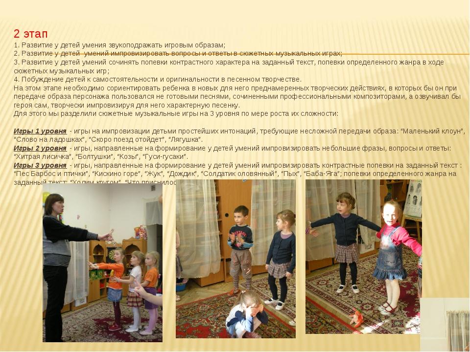 2 этап 1. Развитие у детей умения звукоподражать игровым образам; 2. Развити...