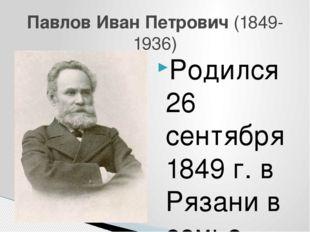 Родился 26 сентября 1849 г. в Рязани в семье приходского священника. В 1860—