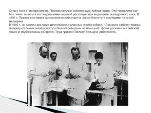 Став в 1888 г. профессором, Павлов получил собственную лабораторию. Это позв
