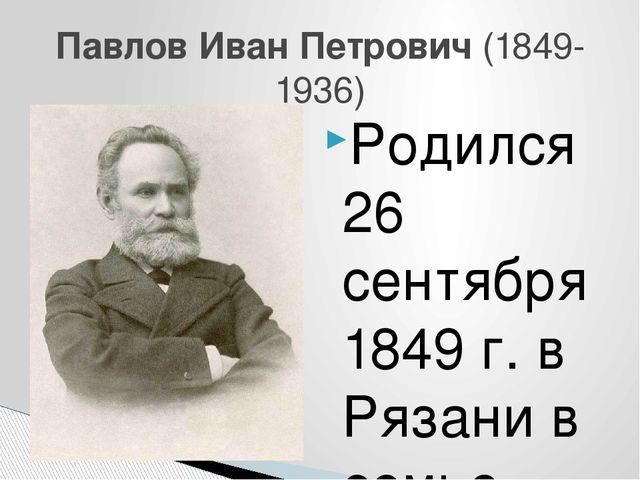 Родился 26 сентября 1849 г. в Рязани в семье приходского священника. В 1860—...