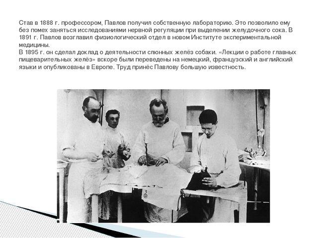 Став в 1888 г. профессором, Павлов получил собственную лабораторию. Это позв...