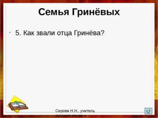 Семья Пушкиных 20. Сколько братьев и сестёр было у А.Пушкина? Серова Н.Н., уч