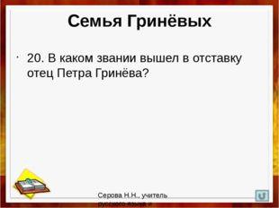 Семья Гринёвых 25. Андрей Петрович говорит о сыне: «Да будет солдат, а не шам
