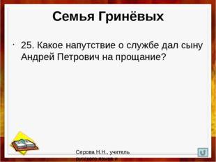 Семья Пушкиных 25. Кто передал А.С.Пушкину множество семейных преданий, котор