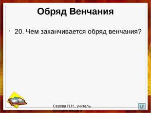 Семья Пушкиных 10. По отцовской или материнской линии А.С.Пушкин приходился п