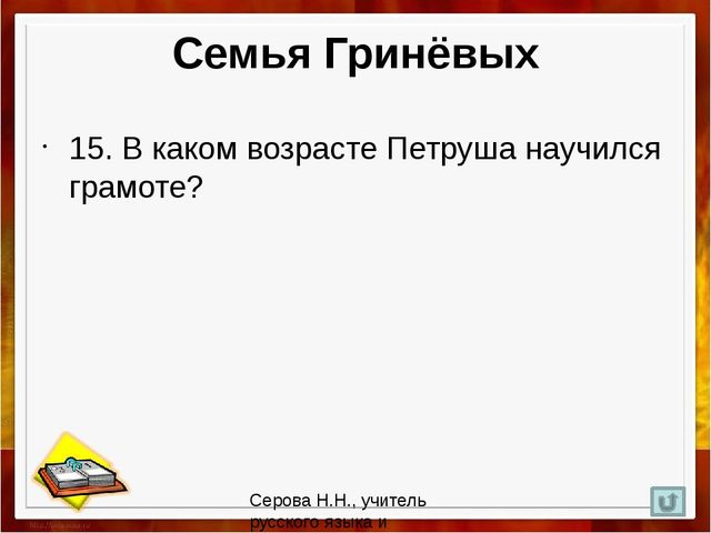 Семья Мироновых 20. Какими были последние слова капитана Миронова своей дочер...
