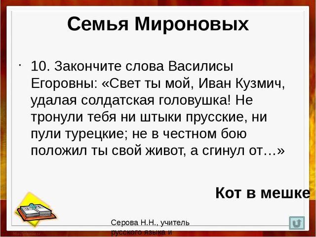 Этапы игры Серова Н.Н., учитель русского языка и литературы МБОУ СОШ №30 г.Ко...