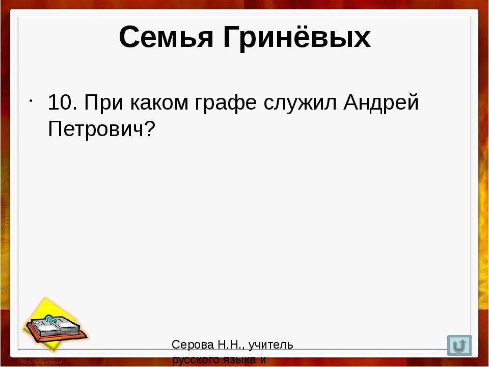 Семья Гринёвых 20. В какой полк был записан ещё не родившийся Петруша? Серова...