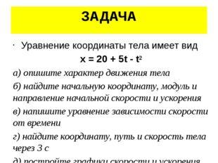 ЗАДАЧА Уравнение координаты тела имеет вид x = 20 + 5t - t² а) опишите характ