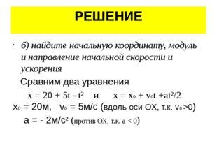 РЕШЕНИЕ б) найдите начальную координату, модуль и направление начальной скоро