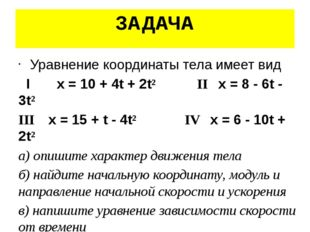 ЗАДАЧА Уравнение координаты тела имеет вид I x = 10 + 4t + 2t² II x = 8 - 6t