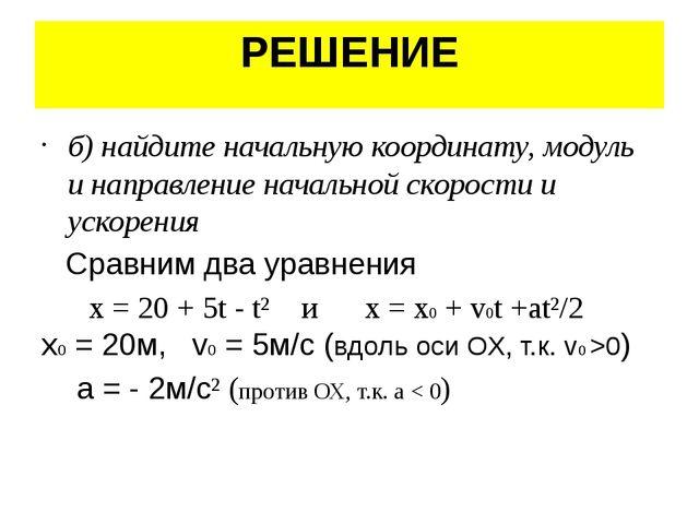РЕШЕНИЕ б) найдите начальную координату, модуль и направление начальной скоро...