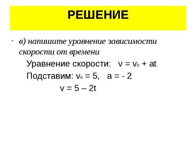 РЕШЕНИЕ в) напишите уравнение зависимости скорости от времени Уравнение скоро...