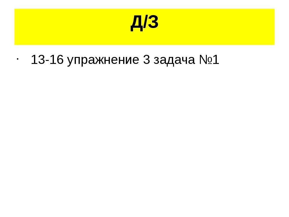 Д/З 13-16 упражнение 3 задача №1