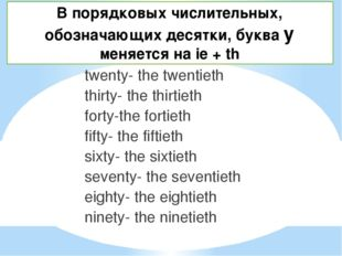 twenty- the twentieth thirty- the thirtieth forty-the fortieth fifty- the fif
