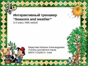 "Интерактивный тренажер ""Seasons and weather"" 3-4 класс УМК любой Беркутова На"