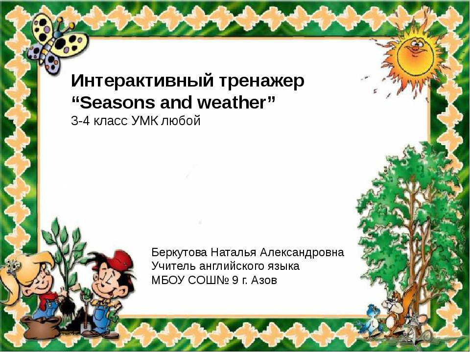 "Интерактивный тренажер ""Seasons and weather"" 3-4 класс УМК любой Беркутова На..."