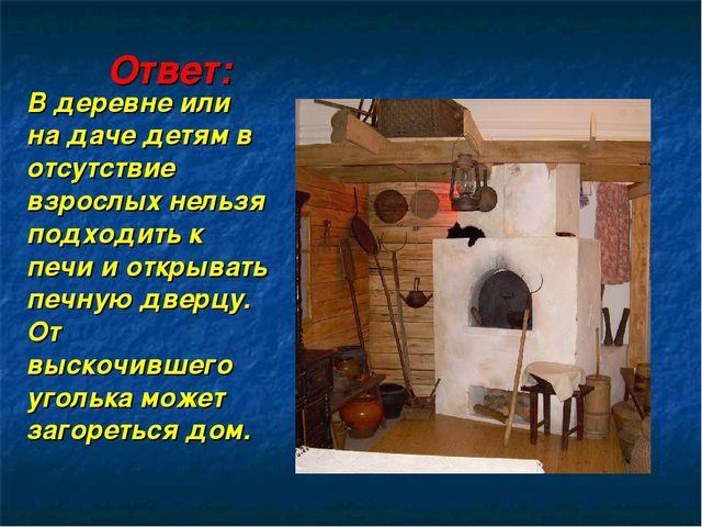 Ответ: В деревне или на даче детям в отсутствие взрослых нельзя подходить к п...