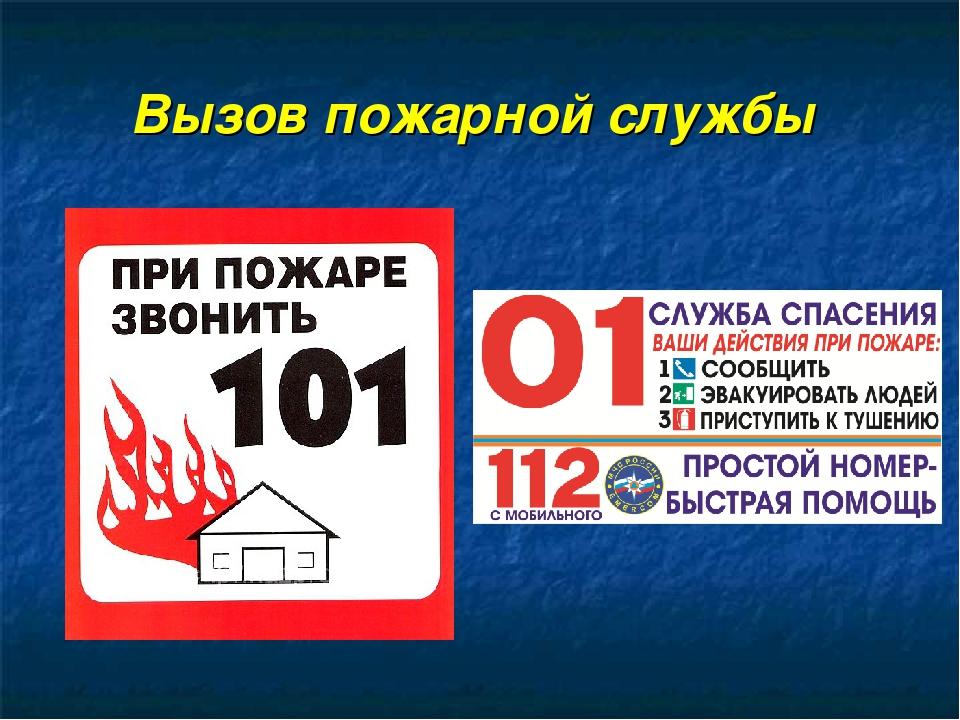 Вызов пожарной службы