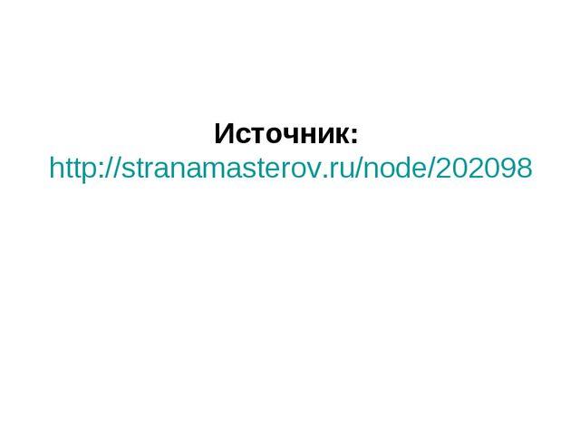 Источник: http://stranamasterov.ru/node/202098