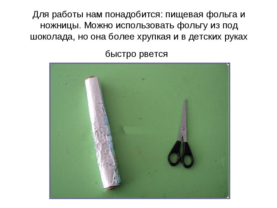 Для работы нам понадобится: пищевая фольга и ножницы. Можно использовать фоль...