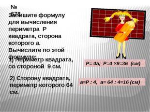 № 678 Запишите формулу для вычисления периметра Р квадрата, сторона которого