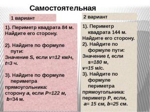 Самостоятельная работа 1 вариант 2 вариант 1). Периметр квадрата 84 м. Найдит