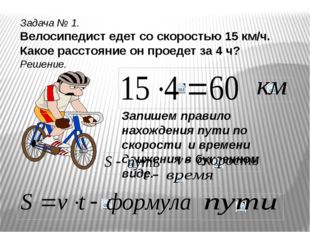 Задача № 1. Велосипедист едет со скоростью 15 км/ч. Какое расстояние он проед