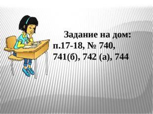 Задание на дом: п.17-18, № 740, 741(б), 742 (а), 744