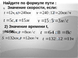 Найдите по формуле пути : Значение скорости, если: 2) Значение времени t, есл