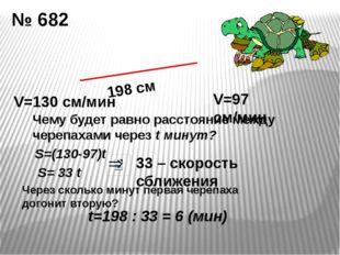 № 682 198 см V=130 cм/мин V=97 см/мин Чему будет равно расстояние между череп