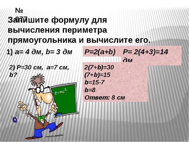 № 677 Запишите формулу для вычисления периметра прямоугольника и вычислите ег...