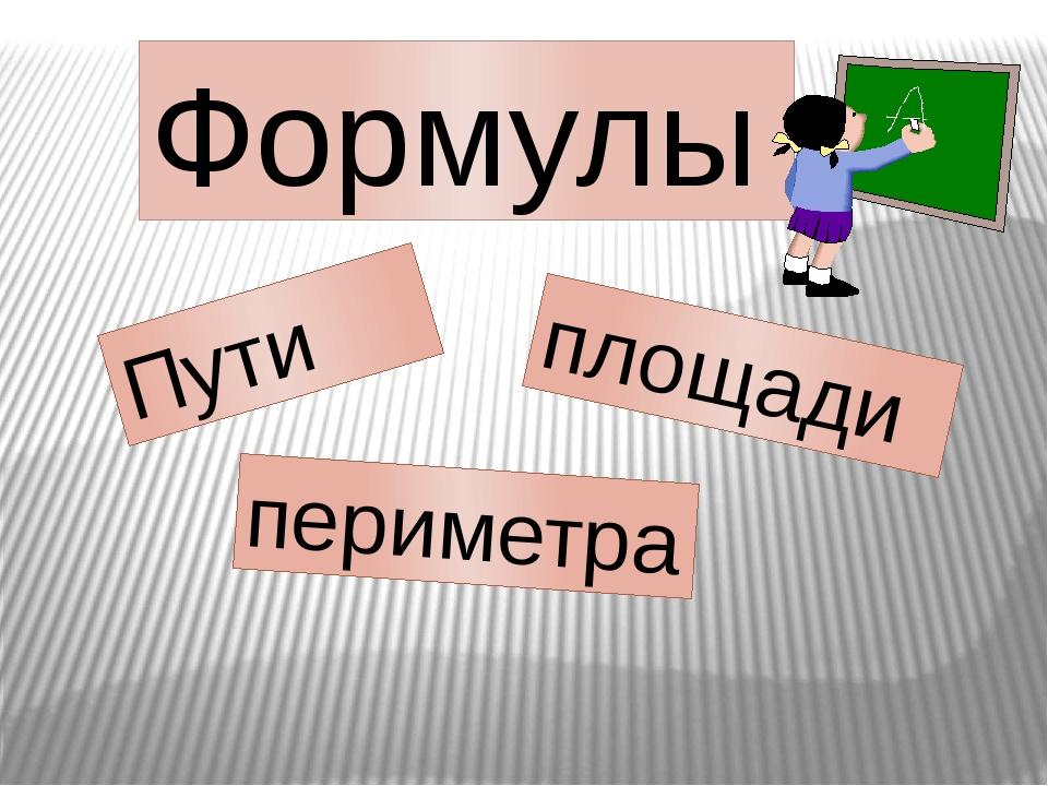Формулы Пути площади периметра Ольга Воеводина: