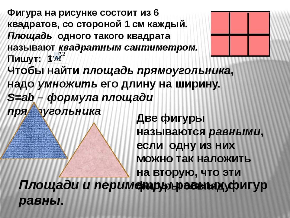 Фигура на рисунке состоит из 6 квадратов, со стороной 1 см каждый. Площадь од...