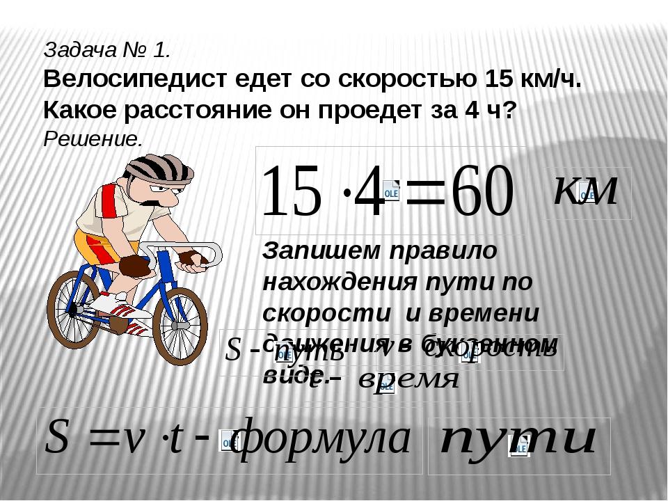Задача № 1. Велосипедист едет со скоростью 15 км/ч. Какое расстояние он проед...