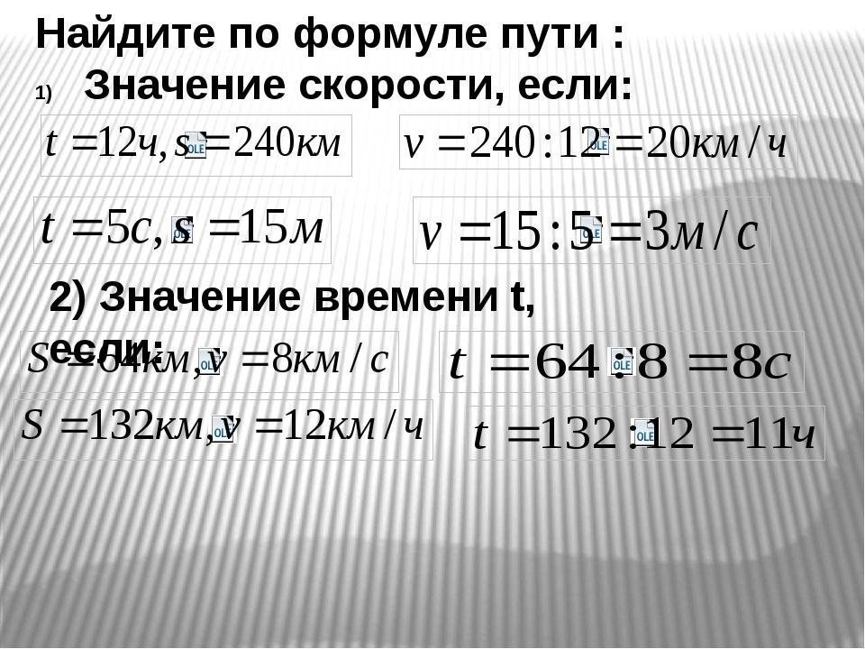 Найдите по формуле пути : Значение скорости, если: 2) Значение времени t, есл...