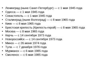 Ленинград (ныне Санкт-Петербург) — с 1 мая 1945 года Одесса — с 1 мая 1945 г
