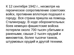 К 12 сентября 1942 г., несмотря на героическое сопротивление советских войск,