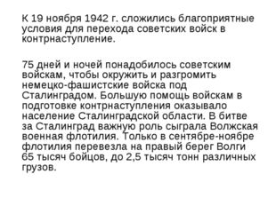 К 19 ноября 1942 г. сложились благоприятные условия для перехода советских во