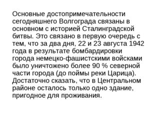 Основные достопримечательности сегодняшнего Волгограда связаны в основном с и