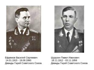 Ефремов Василий Сергеевич 14.01.1915 - 19.08.1990 Дважды Герой Советского Сою