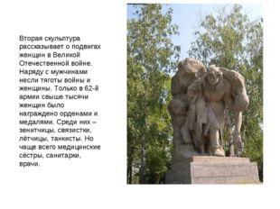 Вторая скульптура рассказывает о подвигах женщин в Великой Отечественной войн