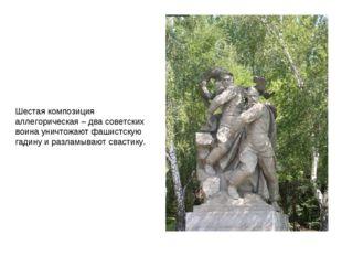 Шестая композиция аллегорическая – два советских воина уничтожают фашистскую