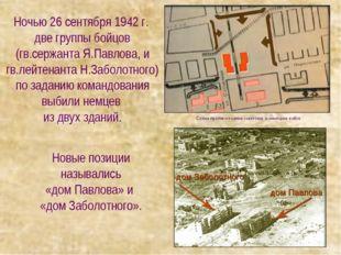 Новые позиции назывались «дом Павлова» и «дом Заболотного». Ночью 26 сентября