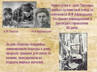 Через сутки в «дом Павлова» прибыл пулеметный взвод гв. лейтенанта И.Ф.Афанас