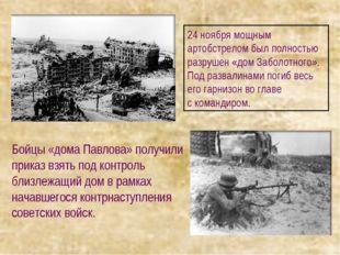 24 ноября мощным артобстрелом был полностью разрушен «дом Заболотного». Под р